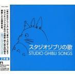 X 初回限定ピクチャーレーベル&44Pブックレット スタジオジブリの歌 CD となりのトトロ 天空の城ラピュタ 崖の上のポニョ 千と千尋の神隠し もののけ姫