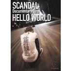 """送料無料 SCANDAL スキャンダル  """"Documentary film 「HELLO WORLD」""""DVD ユニバ 1907"""
