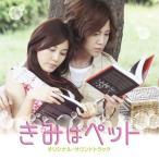��������̵��  �֤��ߤϥڥåȡץ��ꥸ�ʥ롦������ɥȥ�å� CD+DVD �������