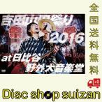 送料無料 吉田山田祭り2016 at 日比谷野外大音楽堂 DVD 1802