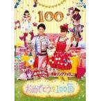 Y 新品送料無料 NHKおかあさんといっしょ 最新ソングブック 「おめでとうを100回」 DVD 横山だいすけ 三谷たくみ