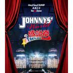 Y 新品送料無料 廃盤 JOHNNYS' Worldの感謝祭 in TOKYO DOME [Blu-ray]Hey!Say!JUMP、A.B.C-Z、Sexy Zone