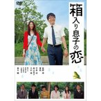新品 廃盤 箱入り息子の恋 DVD ファーストラブ・エディション 星野源 夏帆 PR