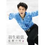1806 新品送料無料 羽生結弦 「覚醒の時」 (通常版) DVD フィギュアスケート  ユニバ