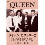 クイーン ヒストリー2 1980-1991  DVD