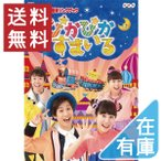 送料無料 DVD  NHK おかあさんといっしょ 最新ソングブック ぴかぴかすまいる 1909