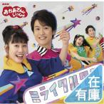 (プレゼント用ギフトバッグラッピング付) NHK「おかあさんといっしょ」最新ベスト ミライクルクル CD 2006