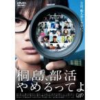 送料無料 桐島、部活やめるってよ(DVD2枚組) 神木隆之介 橋本愛 吉田大八 (監督)