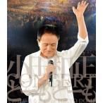 小田和正コンサート どーもどーも その日が来るまでin東京ドーム  Blu-ray