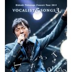 送料無料 徳永英明 Concert Tour 2015 VOCALIST & SONGS 3 Blu-ray PR画像