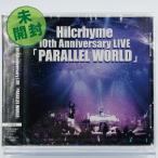 新品 ヒルクライム Hilcrhyme 10th Anniversary LIVE 「PARALLEL WORLD」2CD PR