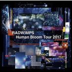 新品 送料無料 2CD RADWIMPS LIVE ALBUM Human Bloom Tour 2017 期間限定盤 価格3 2001