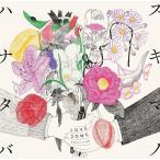 新品 送料無料 スキマスイッチ CD スキマノハナタバ Love Song Selection 通常盤 価格1