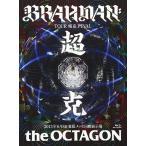 新品送料無料 『超克 the OCTAGON』 [Blu-ray]ブラフマン/BRAHMAN