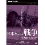 日本人はなぜ戦争へと向かったのか 戦中編 果てしなき戦線拡大の悲劇  DVD