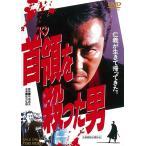 送料無料 首領を殺った男 東映(期間限定)DVD 松方弘樹 田村英里子 中島貞夫 PR