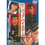 ビー バップ ハイスクール  DVD