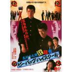 ビー バップ ハイスクール 高校与太郎狂騒曲  DVD