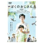 1802 新品送料無料 ぼくのおじさん 松田龍平 真木よう子 山下敦弘(東映ビデオ)DVD