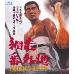 送料無料 網走番外地 南国の対決 Blu-ray 高倉健 大原麗子 石井輝男(東映ビデオ) PR