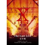 ★★新品送料無料  X JAPAN THE LAST LIVE 完全版 [DVD] X hide yoshiki toshi pata