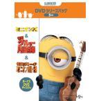 ミニオンズ 怪盗グル  ボーナスDVDディスク付き DVDシリーズパック 初回生産限定