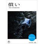 1711 新品送料無料 償い Blu-ray(2枚組) 谷原章介 芦名星