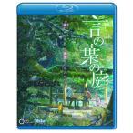 1804 新品送料無料 『言の葉の庭』 (サウンドトラックCD付) Blu-ray ブルーレイ  入野自由  花澤香菜  新海誠 ex.君の名は