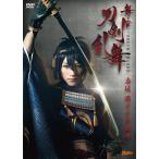 舞台 刀剣乱舞 虚伝 燃ゆる本能寺 DVD TDV-26193D