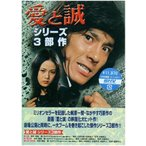 新品送料無料  愛と誠 DVD-BOX 西城秀樹 早乙女愛