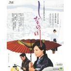 1710 新品送料無料『あの頃映画 the BEST 松竹ブルーレイ・コレクション しなの川』 Blu-ray 由美かおる 仲雅美 野村芳太郎