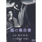 新品送料無料   黒の報告書 [DVD] 宇津井健   叶順子   増村保造 (監督)