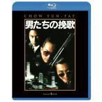 新品送料無料   男たちの挽歌 [Blu-ray] チョウ・ユンファ  ジョン・ウー