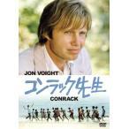 送料無料 コンラック先生 DVD ジョン・ヴォイト ポール・ウィンフィールド マーティン・リット IRR