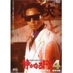 新品送料無料   静かなるドン4 [DVD] 香川照之  喜多嶋舞   鹿島勤