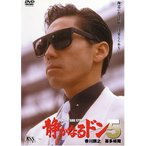 新品送料無料    静かなるドン5 [DVD] 香川照之   喜多嶋舞 矢野広成