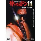 新品送料込 静かなるドン11 [DVD] 香川照之, 喜多嶋舞, 三橋貴志, 倉田保昭