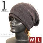 サマーニット帽 メンズ 大きいサイズ ニットキャップ 春夏用 レディース 帽子 ぼうし ストレッチ 薄手 ニット帽 ブランド 大きめ メール便