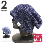 大きいサイズ ニット帽 メンズ レディース デニム ニットキャップ 秋冬 春夏 帽子 ぼうし おしゃれ メール便