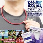 磁気ネックレス メンズ おしゃれ ゲルマニウム ネックレス ブレスレット スポーツネックレス アクセサリー 磁気 スポーツ ゴルフ メール便