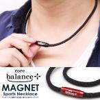 スポーツネックレス メンズ 磁気ネックレス レディース ビジネス おしゃれ 野球 人気 マグネット アクセサリー 磁気