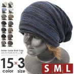 Knit Hat - サマーニット帽 メンズ 大きいサイズ ニット帽 夏用 ニットキャップ 薄手 レディース ストレッチ メール便