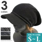 帽子 大きいサイズ つば付きニットキャップ メンズ レディース ニット帽 秋冬 おしゃれ おおきい 薄手 BIG 60cm以上 ぼうし 春夏 送料無料