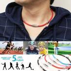 磁気 ネックレス メンズ おしゃれ スポーツ マグネットループ パワーバランス ゴルフ 野球 シリコン 磁気ネックレス メール便対応