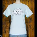 Tシャツ/メンズ/レディース/6.2oz半袖Tシャツ : アザラシくん : アクアブルー