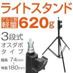 《宅配便送料無料!》軽量約600g アルミ製ライトスタンド 3段式 74cm〜180cm オスダボ16mm【ALS001】