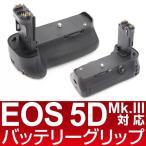 《宅配便送料無料!》EOS 5D MkIII対応 バッテリーグリップ BG-E11互換タイプ【BG-E11】