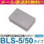 オリンパス OLYMPUS BLS-5/BLS-50 互換バ