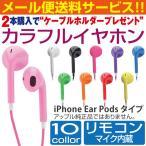 iPhone イヤホン アップルEar Pods風カラフルイヤホン マイク内蔵リモコン付全10色 オーディオプラグ接続タイプ【EAI5】