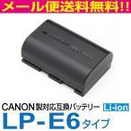 《メール便送料無料!》キャノン LP-E6 互換バッテリー リチウムイオン 7.4V 1800mAh CANON【LP-E6】